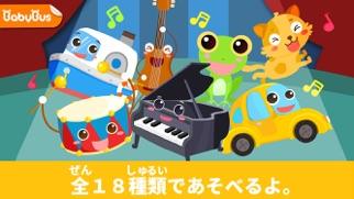 なんの音だ?ーBabyBus 動物の鳴き声・乗り物・楽器のおすすめ画像1
