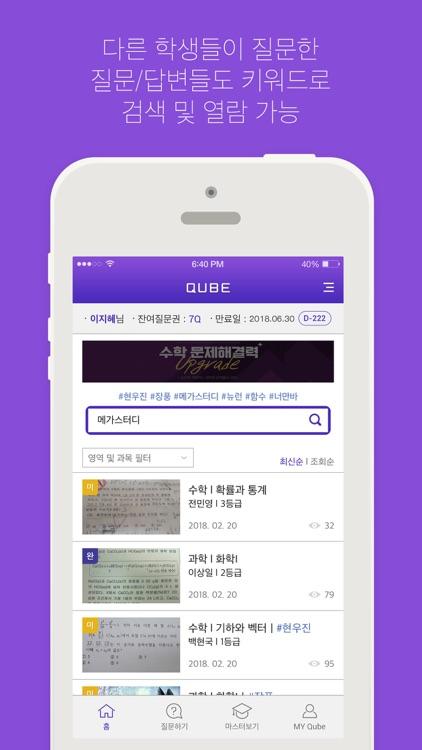 Qube screenshot-4