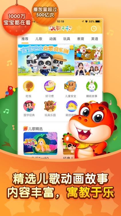 儿歌仟仟 screenshot-0