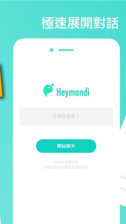 Heymandi - 匿名交友
