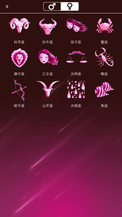 Fem Horoscopeのおすすめ画像3