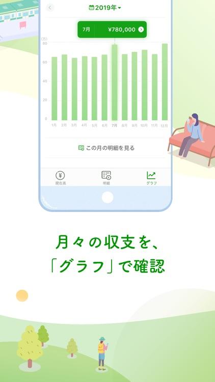 ゆうちょ通帳アプリ screenshot-3