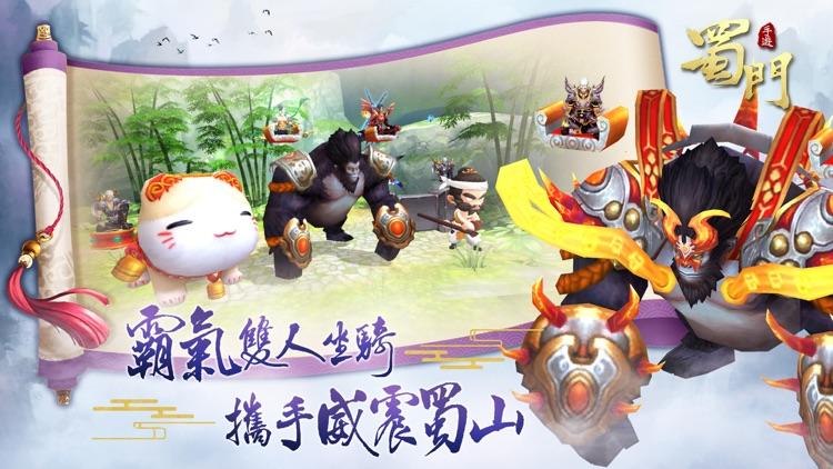 蜀門 screenshot-3
