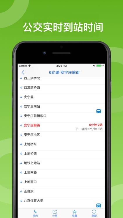 公交车实时查询 - 上海深圳出行线路查询