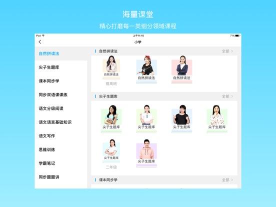 步步高乐问 HD screenshot #2