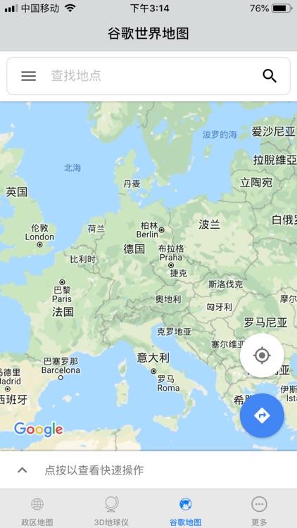 世界地图(专业版) screenshot-5