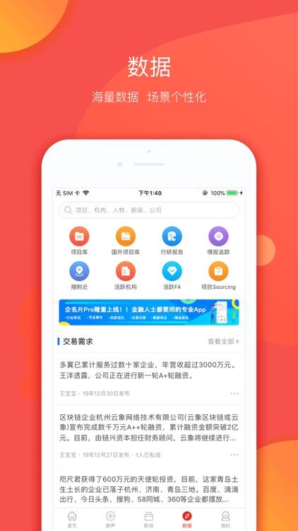 企名片-创业投资融资数据服务平台 screenshot-3