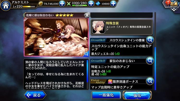 誰ガ為のアルケミスト screenshot-7