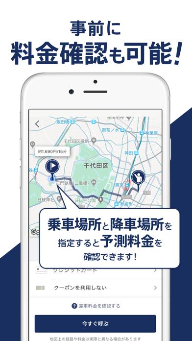 JapanTaxi(旧:全国タクシー)のおすすめ画像4