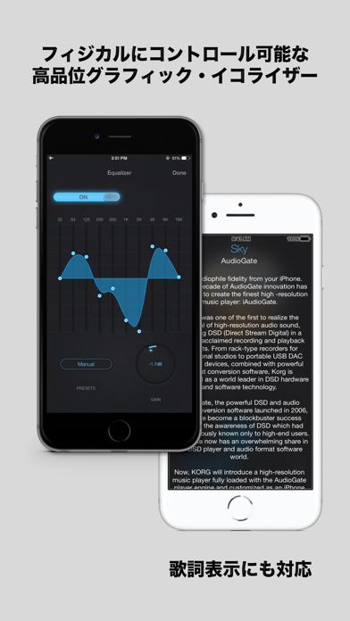iAudioGateのおすすめ画像3