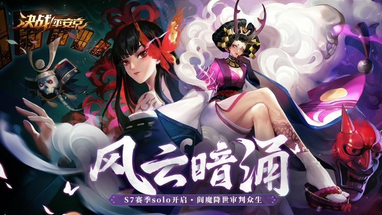 决战!平安京 - 全球无符文对称MOBA手游 screenshot-0