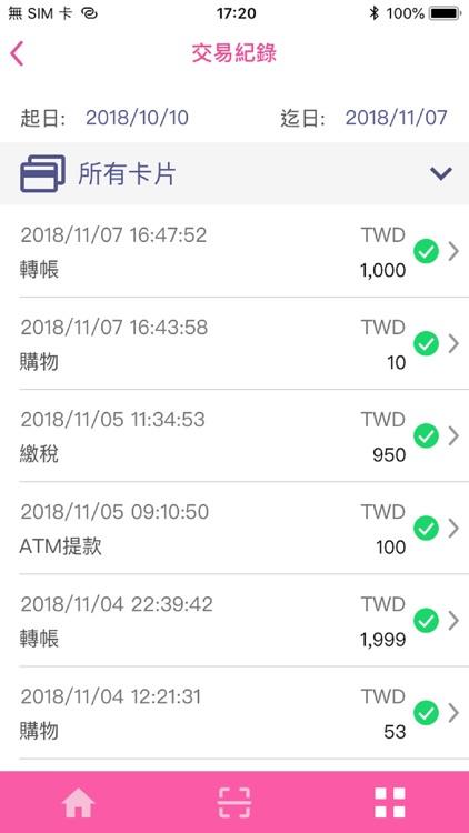 台灣行動支付 screenshot-6