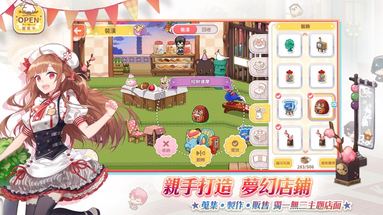甜點王子2-心動奇蹟 screenshot-3