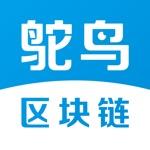 鸵鸟区块链—最新最快的区块链资讯app
