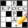 Кроссворды на русском офлайн