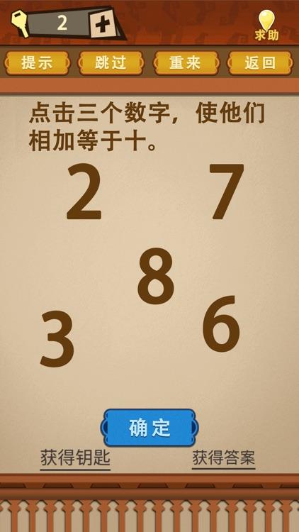 最强的大脑-解谜闯关小游戏 screenshot-4