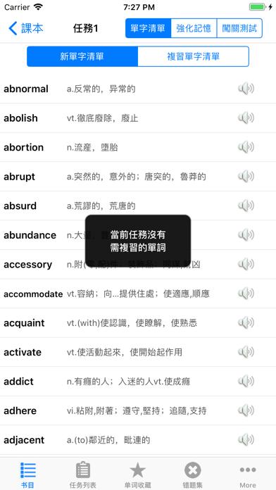 六级英语词汇YY背单词核心专业版HD - 窓用
