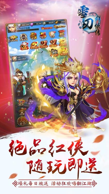 雪刀群侠传-全新版本来袭 screenshot-4