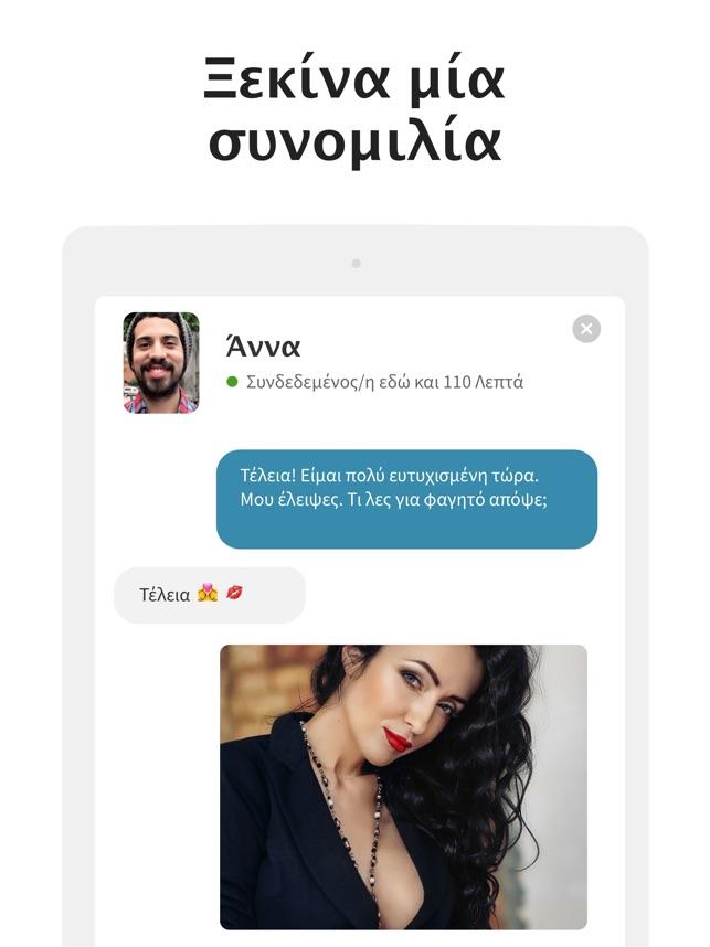 Ισπανικά δωρεάν sites γνωριμιών