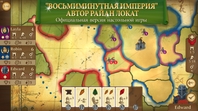 Screenshot for Восьмиминутная Империя in Russian Federation App Store