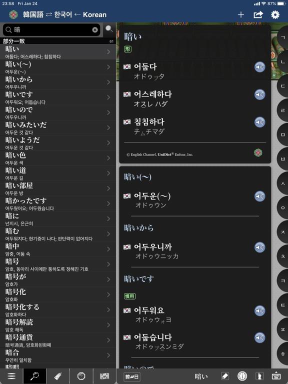 韓国語翻訳辞書 & 拡張キーボードのおすすめ画像9