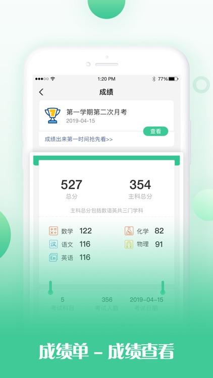 校加家 screenshot-4