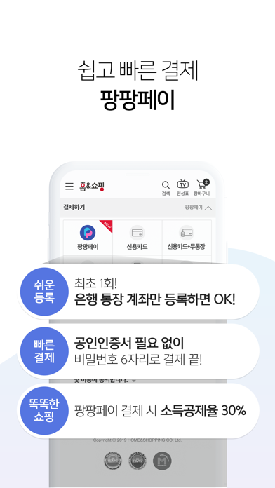 홈&쇼핑 for Windows