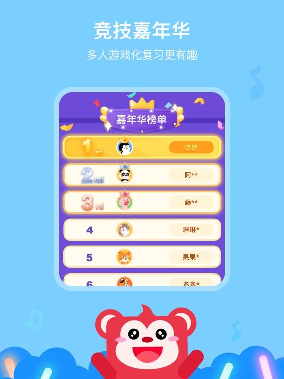 火花AI课 screenshot 10