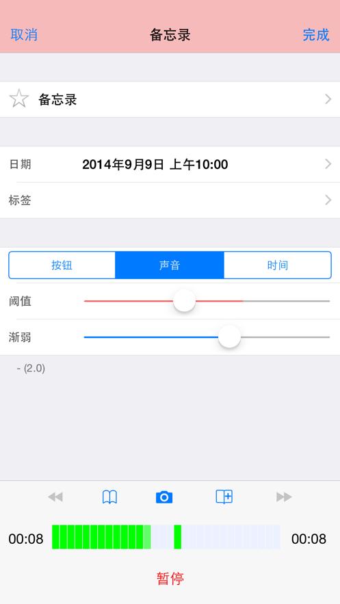 Audio Memos Pro App 截图