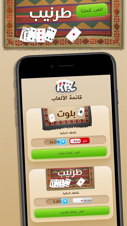 كملنا - Kammelna screenshot-5