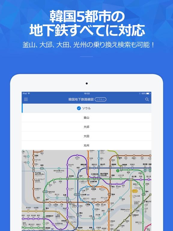 コネスト韓国地下鉄路線図・乗換検索のおすすめ画像4
