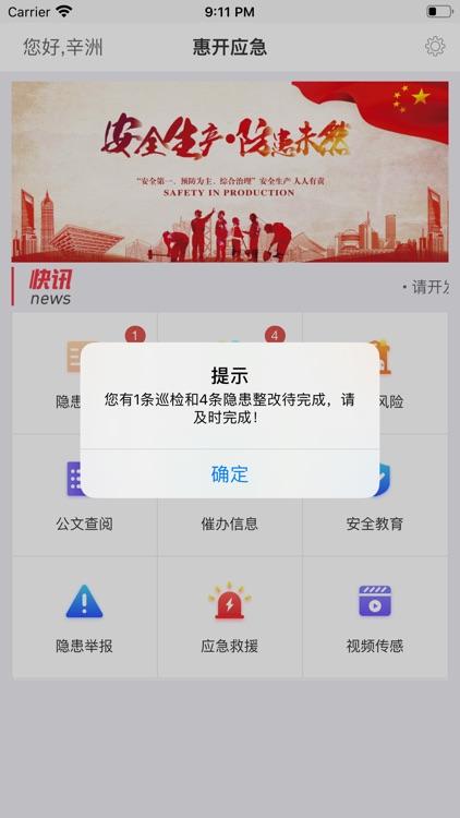 惠开应急 screenshot-1