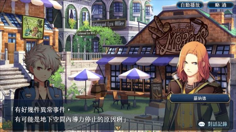 英雄傳說:星之軌跡 screenshot-4