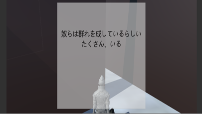 mission ~ゾンビ迷路からの脱出〜 screenshot 3