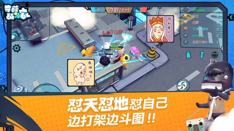 奇葩战斗家 screenshot-3