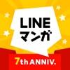 LINEマンガ - ブックアプリ