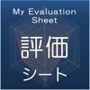 評価シート - iPhoneアプリ