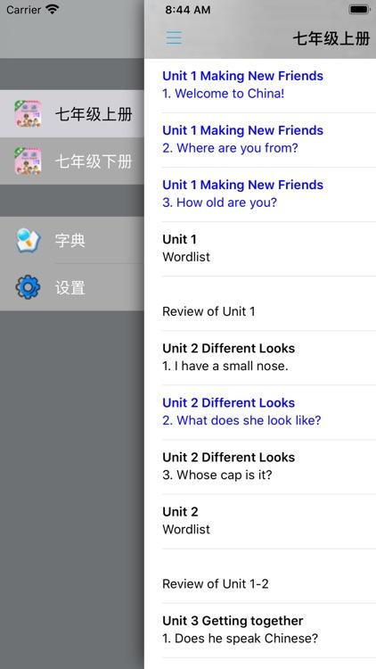 初中英语七年级上下册仁爱版 screenshot-3
