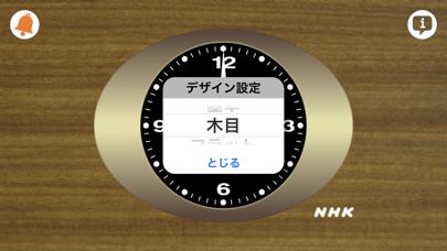 NHKとけいのおすすめ画像2