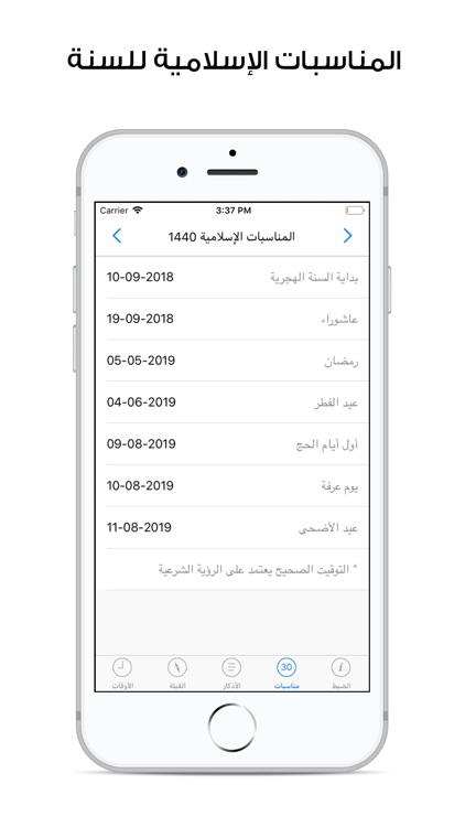 مؤذني - Moadeni: Prayer Times screenshot-7