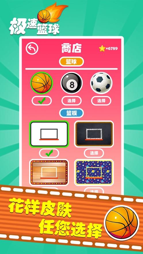 极速篮球! App 截图