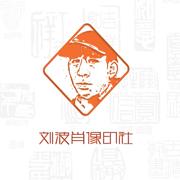 刘波肖像印社