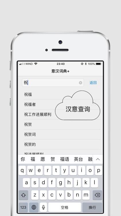 意汉词典+ screenshot-3