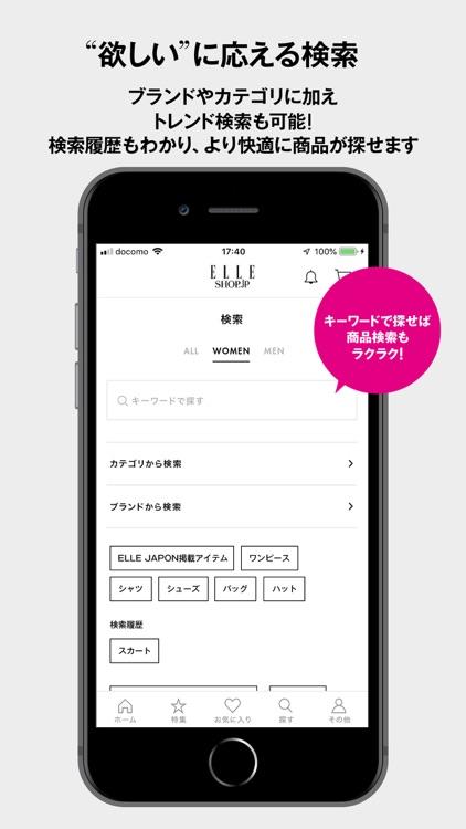 エル・ショップ ELLE SHOP ファッション通販 screenshot-5