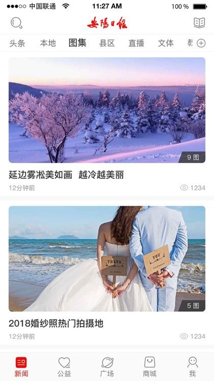 安阳日报 screenshot-2