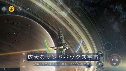 Second Galaxyのスクリーンショット5