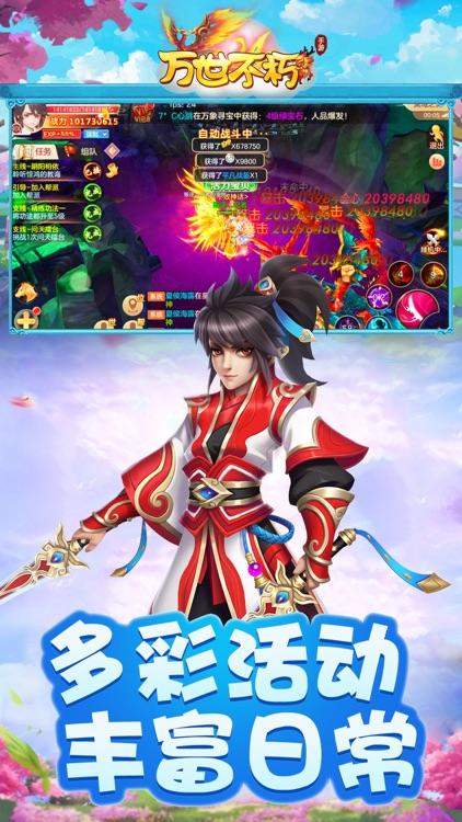 万世不朽-3D国民级仙侠手游 screenshot-3