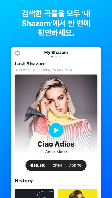 Shazam - 음악 검색 for Windows