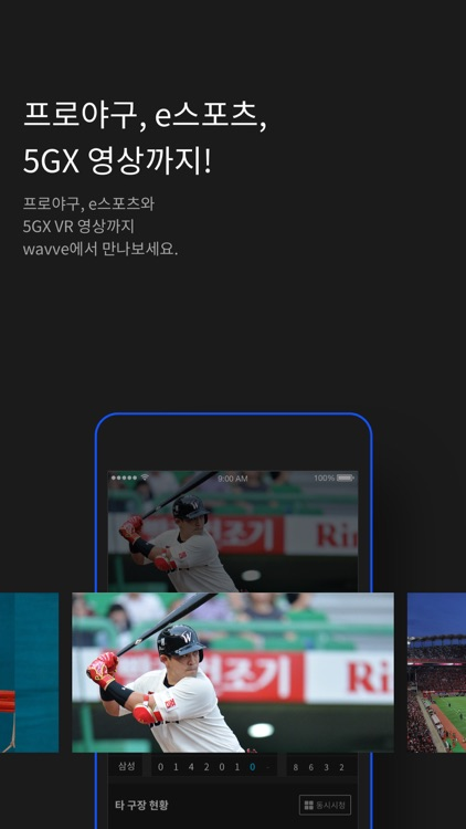 wavve(웨이브) screenshot-2