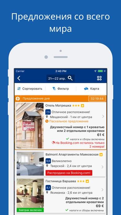 Screenshot for Booking.com бронирование жилья in Russian Federation App Store